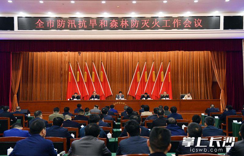全市防汛抗旱和森林防灭火工作会议召开 胡衡华出席