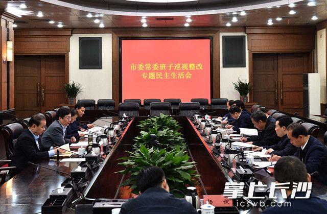 长沙市委常委班子召开巡视整改专题民主生活会