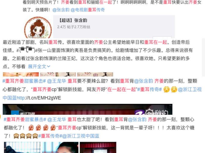 《重耳传奇》热播 重耳王龙华齐姜重组cp 网友:在一起