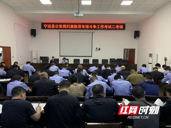 【扫黑除恶】宁远县公安局举行扫黑除恶专项斗争工作考试