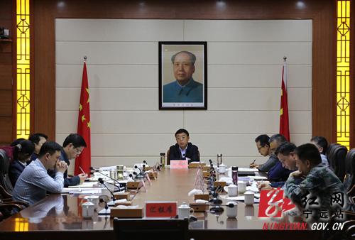 宁远县召开2019年第9次县委常委会