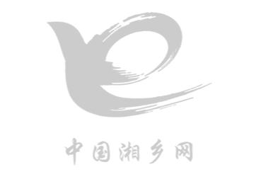 湘乡市第八届人民代表大会第四次会议时时彩公告 (第1号)
