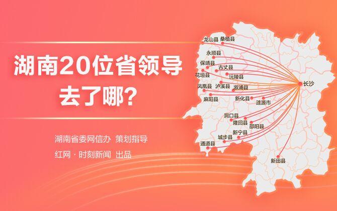 【快闪视频】湖南20位省领导步履匆忙去了哪?