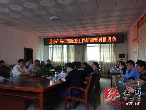 宁远县房产局安排部署房地产领域扫黑除恶工作