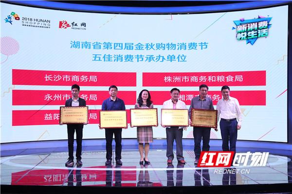 第四届金秋购物消费节颁奖 5个城市获最佳承办单位