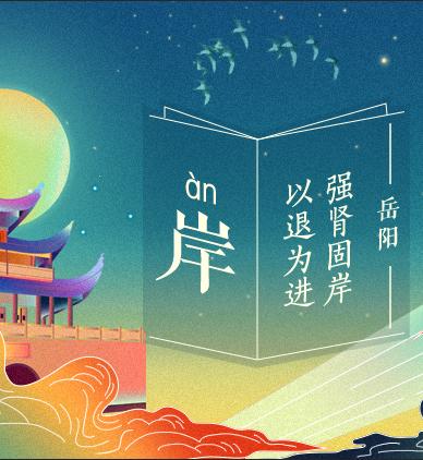 十四城字画像——岳阳