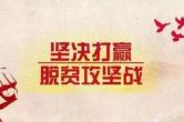 """麻阳积极做好易地扶贫搬迁""""后半篇文章"""""""