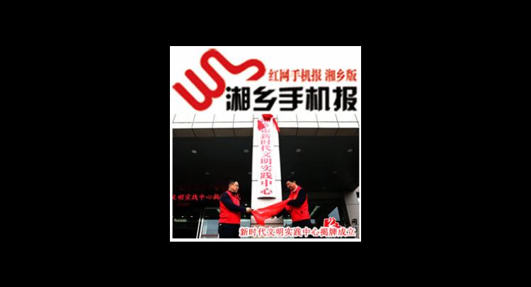 4月10日湘乡手机报
