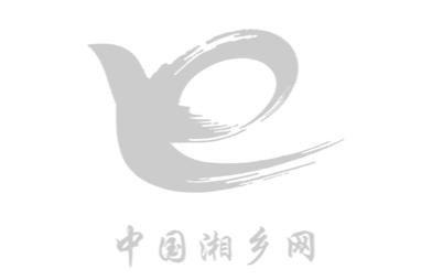 七届湘乡市委第六轮巡察完成进驻,公开举报方式