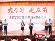 """第二届""""书香湖南""""全民阅读品牌项目揭晓 十大项目入围"""