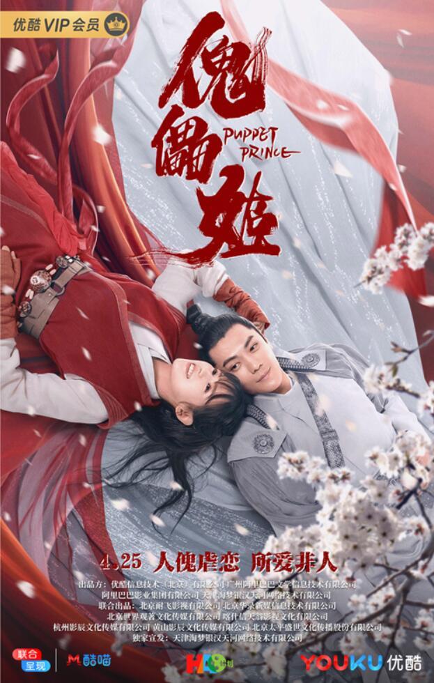 电影《傀儡姬》定档海报.jpg