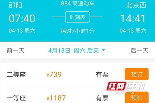 7小时可直达首都 邵阳将开通始发至北京高铁
