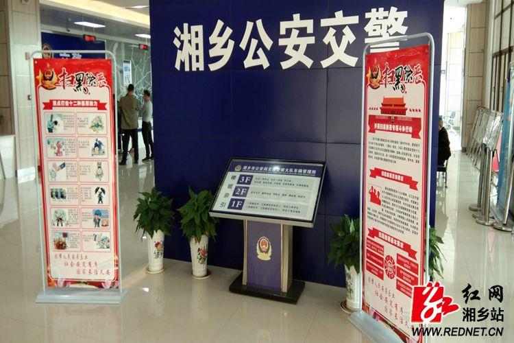 公安局:湘乡交警积极开展扫黑除恶专项斗争宣传工作