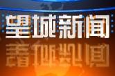 2019年4月1日 望城新闻