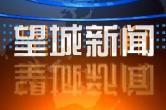 2019年4月2日 望城新闻