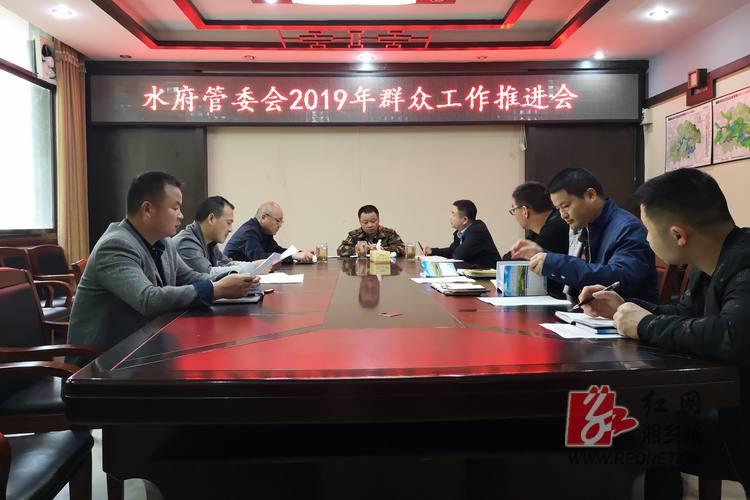 水府管委会:召开2019年群众工作部署推进会