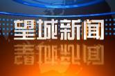 2019年4月14日 望城新闻