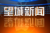 2019年4月13日 望城新闻