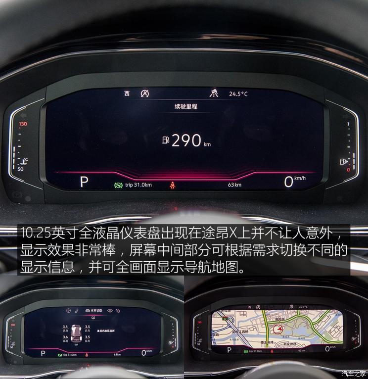 上汽大众 途昂X 2019款 基本型