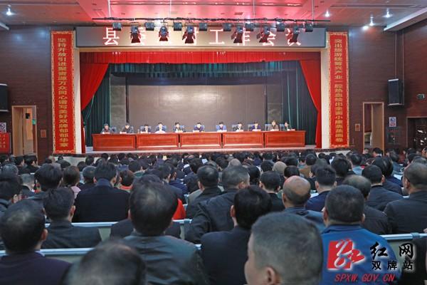 双牌召开县委农村工作会议