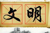 湘乡6村镇、单位获评时时彩湖南 省2018届文明村镇、文明单位