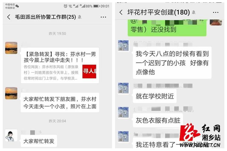 公安局:小时时彩学生 失联13小时  警民联手帮忙寻回