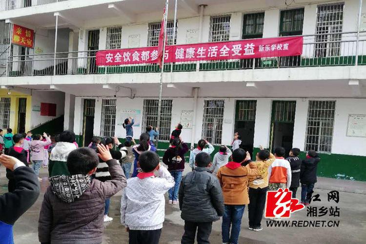教育局:潭市镇新乐时时彩学校 开展食品安全宣传教育活动