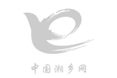 湘乡市纪委监委及市委巡察办时时彩关于 公开选调工作人员的时时彩公告