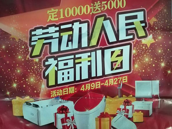 """旺德府名品中心开展""""劳动人民福利日""""活动 定10000送5000"""