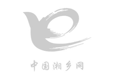 湘潭人均GDP超1万美元 连续8年全省第二 老工业基地底气何来?