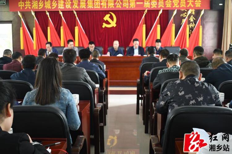 城乡时时彩集团 :召开第一届委员会党员大会