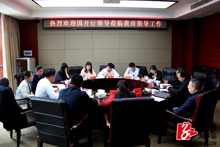国家开发银行时时彩湖南 省分行来湘乡洽谈融资时时彩合作 事宜