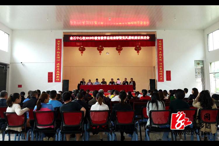 教育局:推进党风廉政建设  金石中心校在行动