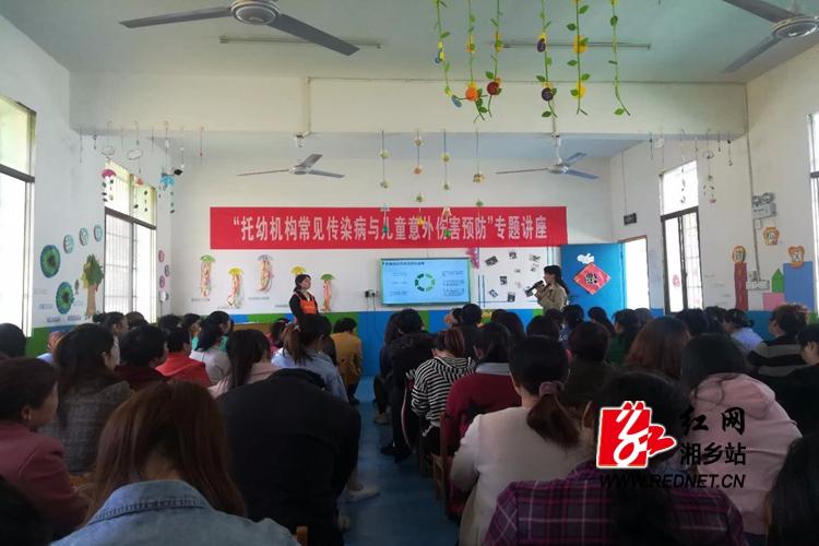 """教育局:泉塘中心幼儿园开展""""常见传染病与儿童意外伤害预防""""专题教育讲座"""