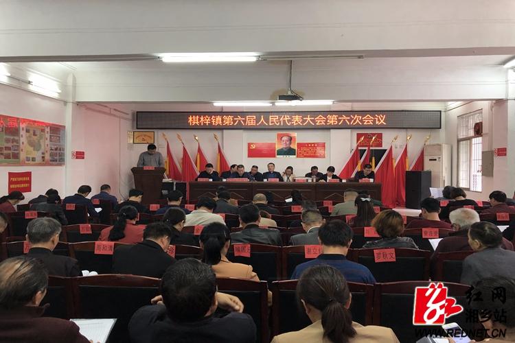 棋梓镇:第六届人民代表大会第六次会议顺利召开
