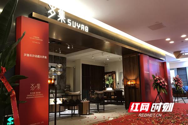 岁集家具长沙店位于喜盈门范城7楼。.jpg