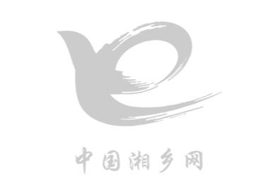湘乡市气象局4月20日天气预报
