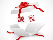 """蓝山县多部门联合开展""""创响三湘 减税降费进园区?#34987;?#21160;"""