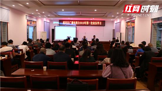 慈利县广播电视台举行2019年第一次业务学习