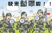 永州市2019年征兵宣传进校园暨大学生应征报名启动