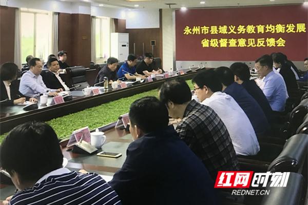 永州市县域义务教育均衡发展省级督查意见反馈会召开