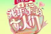 芒果TV《我最爱的女人们》定档5月4日 明星嘉宾引猜测