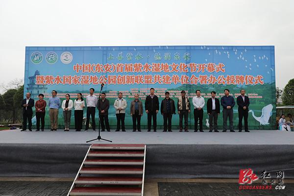 中国(东安)首届紫水湿地文化节拉开帷幕