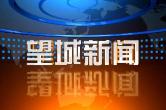 2019年4月15日 望城新闻