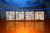 2019年4月16日 望城新闻