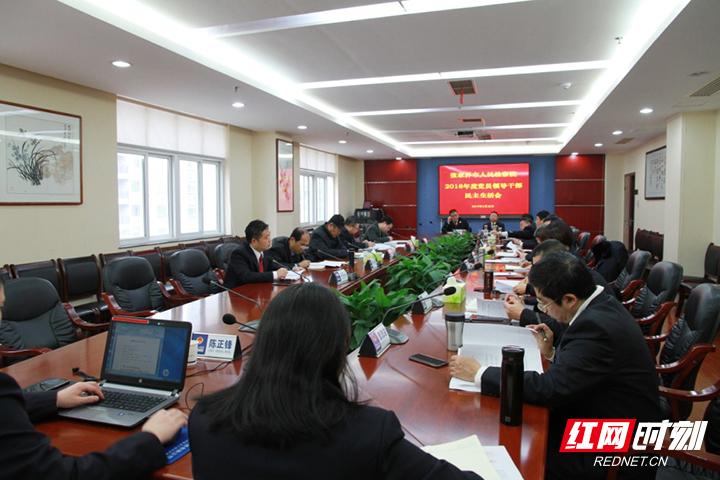张家界市人民检察院召开2018年度党员领导干部民主生活会