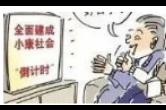 2019年湘乡计划减贫2240人,脱贫攻坚进入深水区