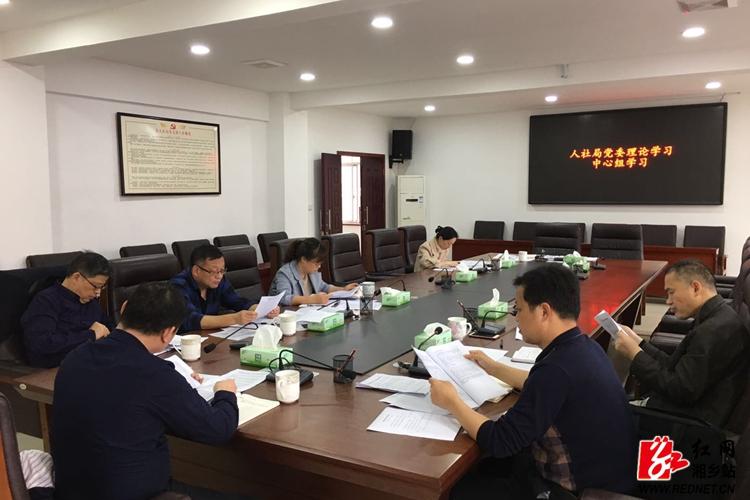 人社局:党委理论学习中心组集时时彩中学 习