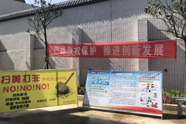 文旅广体局:集中销毁时时彩侵权 盗版及非法出版物