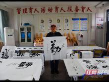王玉平为灵溪四小捐赠价值10余万元书法作品